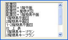 配置図+1階平面図等