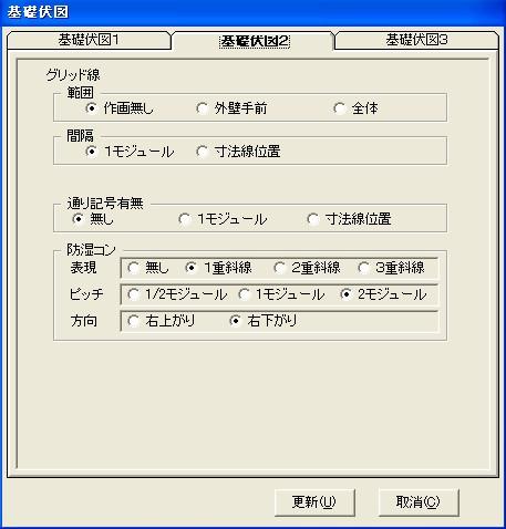 基礎伏図作画設定2