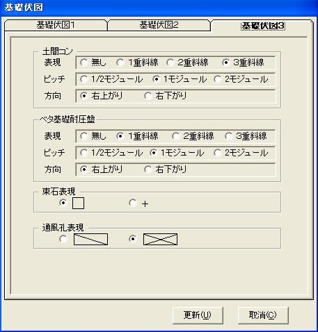 基礎伏図作画設定3