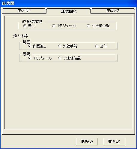 2階床伏図作画設定2