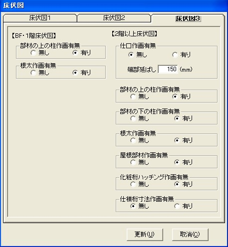 2階床伏図作画設定3