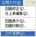 DXF変換メニュー