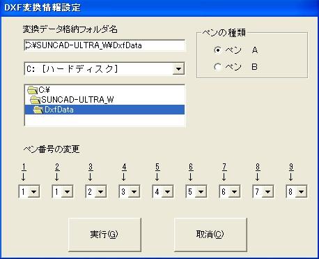 DVF変換情報設定