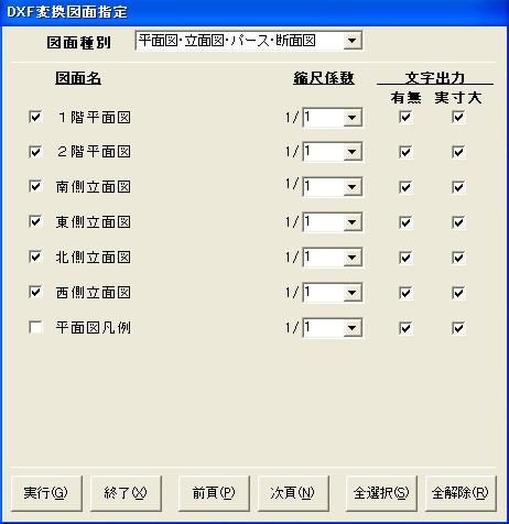 DXF変換図面指定