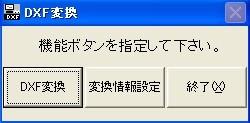 DXF変換選択画面
