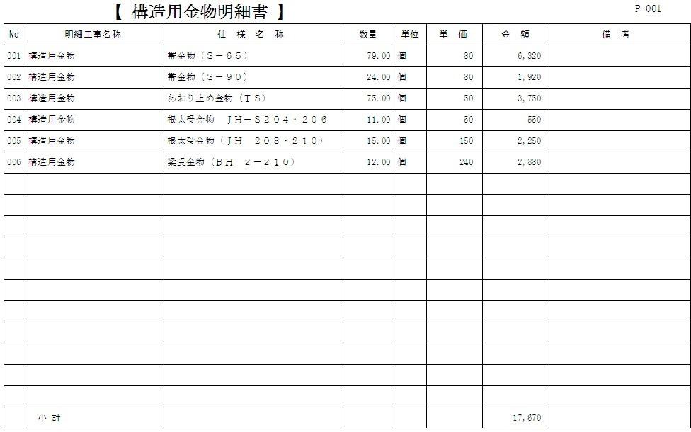 構造用金物明細書(2x4)