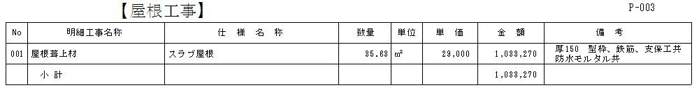 プリント-発注見積明細書>鳶 発注明細書4