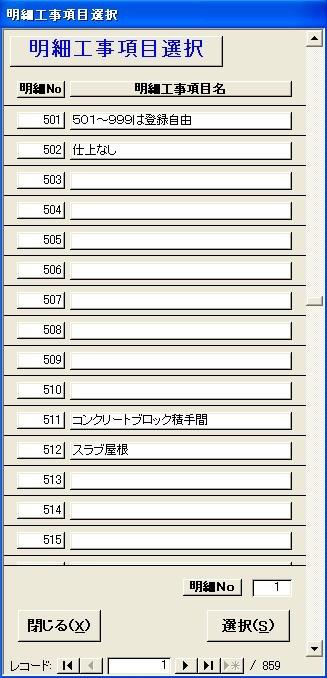 明細工事項目の登録・変更