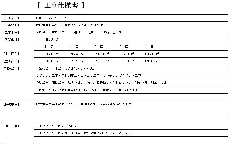 プリント-工事仕様書